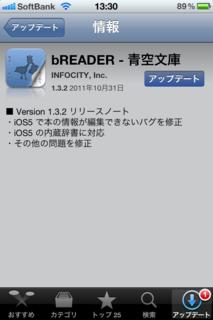 bREADER 1.3.2 アップデート