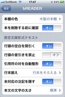 bREADER 1.2.7 設定画面