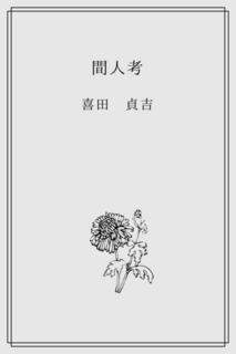 i文庫 間人考 大扉