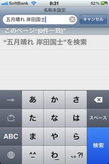 iPhoneのSafariで五月晴れを検索