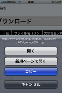 ZIPファイルのURLをコピー