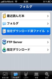 i文庫 フォルダ 指定ダウンロード済ファイル