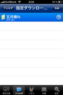i文庫 フォルダ 指定ダウンロード済みファイル 五月晴れ