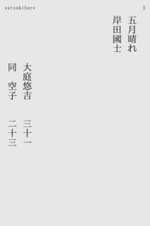 i文庫 五月晴れ 2ページ目