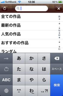SkyBook 作品検索
