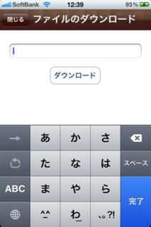 SkyBook ファイルのダウンロード