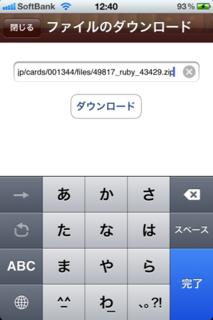 URLをペースト