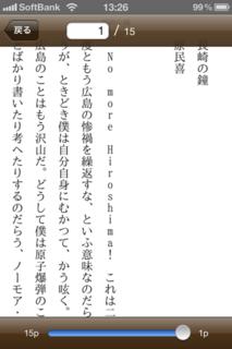あおぞら書庫 長崎の鐘1ページ目