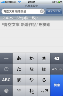 iPhoneのSafariで検索
