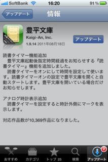 豊平文庫 1.9.14 アップデート