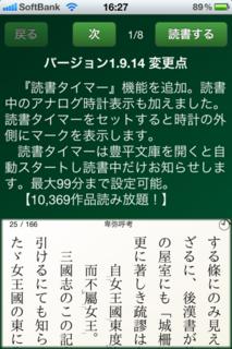 豊平文庫 1.9.14 変更点
