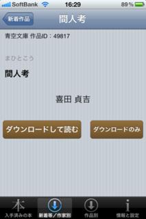 豊平文庫 1.9.14 間人考をダウンロード