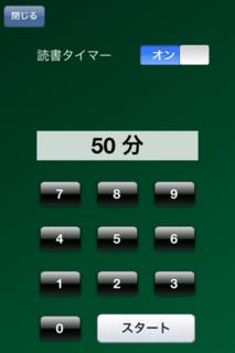 豊平文庫 1.9.14 読書タイマーオン