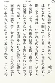 豊平文庫 1.9.14 読書タイマーオンの時計表示