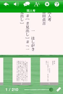 『間人考』1ページ目