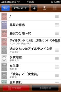 bREADER 1.2.7 編集モード