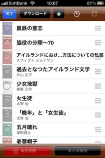bREADER 1.2.7 再び編集モード