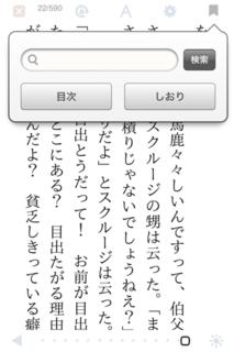 bREADER 1.2.7 検索/目次/しおり