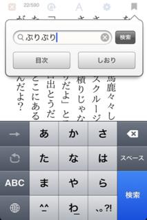 bREADER 1.2.7 検索