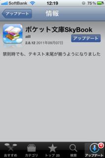SkyBook 2.8.12 アップデート