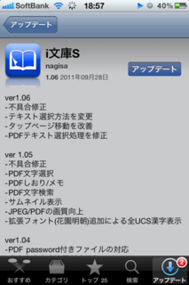 i文庫S 1.06 アップデート