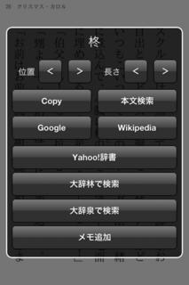 i文庫S 1.05 テキスト選択