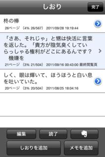 i文庫S 1.06 しおり一覧