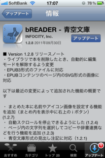 bREADER 1.2.8 アップデート