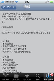 i文庫S 2.0.0 アップデート2