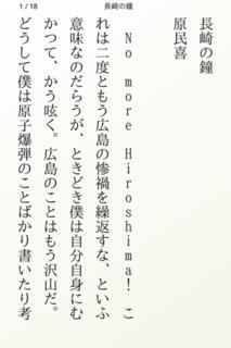 豊平文庫 1.9.17 長崎の鐘1ページ