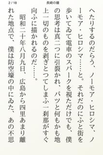 豊平文庫 1.9.17 長崎の鐘2ページ