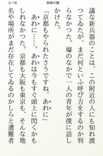 豊平文庫 1.9.17 長崎の鐘3ページ