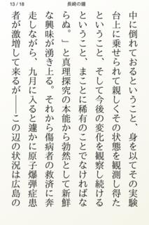 豊平文庫 1.9.17 長崎の鐘13ページ