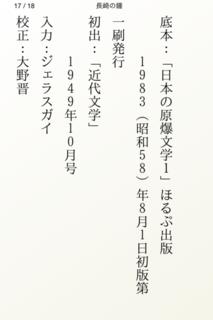 豊平文庫 1.9.17 長崎の鐘17ページ