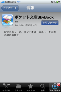SkyBook 2.8.13 アップデート