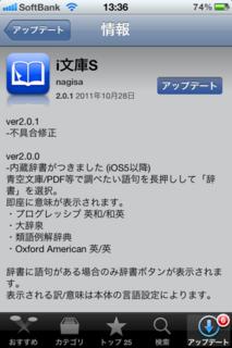 i文庫S 2.0.1 アップデート
