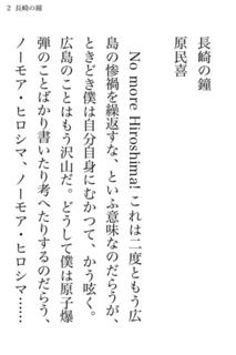 i文庫S 2.1.0 長崎の鐘2ページ目