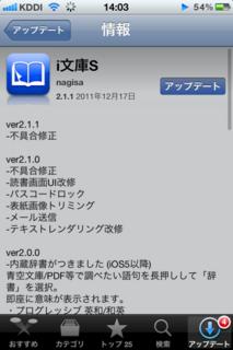 i文庫S 2.1.1 アップデート