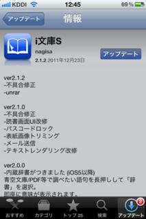 i文庫S 2.1.2 アップデート