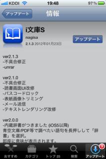 i文庫S 2.1.3 アップデート