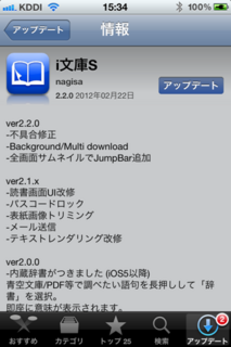 i文庫S 2.2.0 アップデート