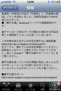 豊平文庫 1.9.22 アップデート2