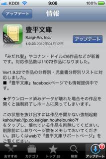 豊平文庫 1.9.23 アップデート1