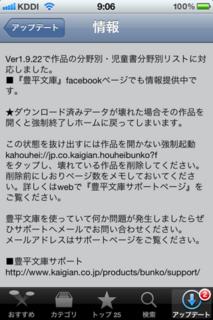 豊平文庫 1.9.23 アップデート2