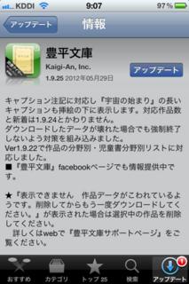 豊平文庫 1.9.25 アップデート1