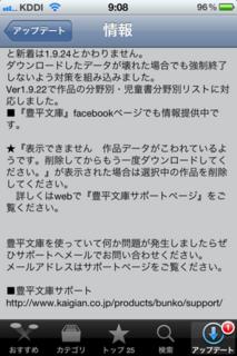 豊平文庫 1.9.25 アップデート2
