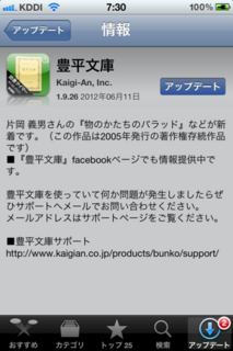 豊平文庫 1.9.26 アップデート