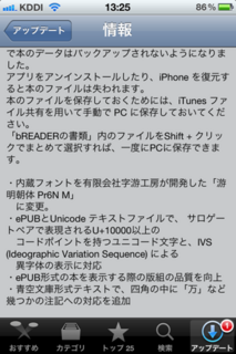 bREADER 1.40 アップデート2