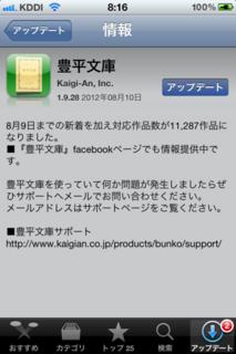 豊平文庫 1.9.28 アップデート