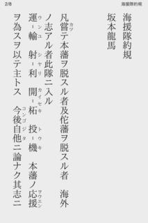 SkyBook 2.8.14 海援隊約規1
